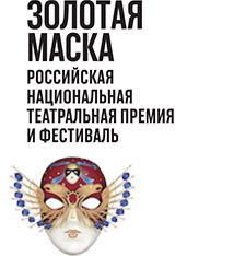 фестиваль «Золотая Маска» в Санкт-Петербурге.
