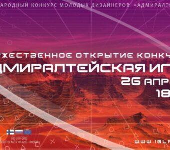 «Адмиралтейская игла» XXVII — «Игровые миры дизайна»