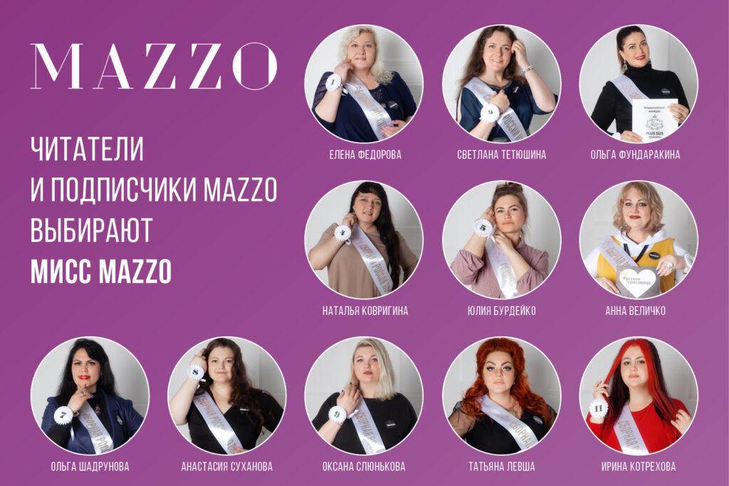 Мисс MAZZO